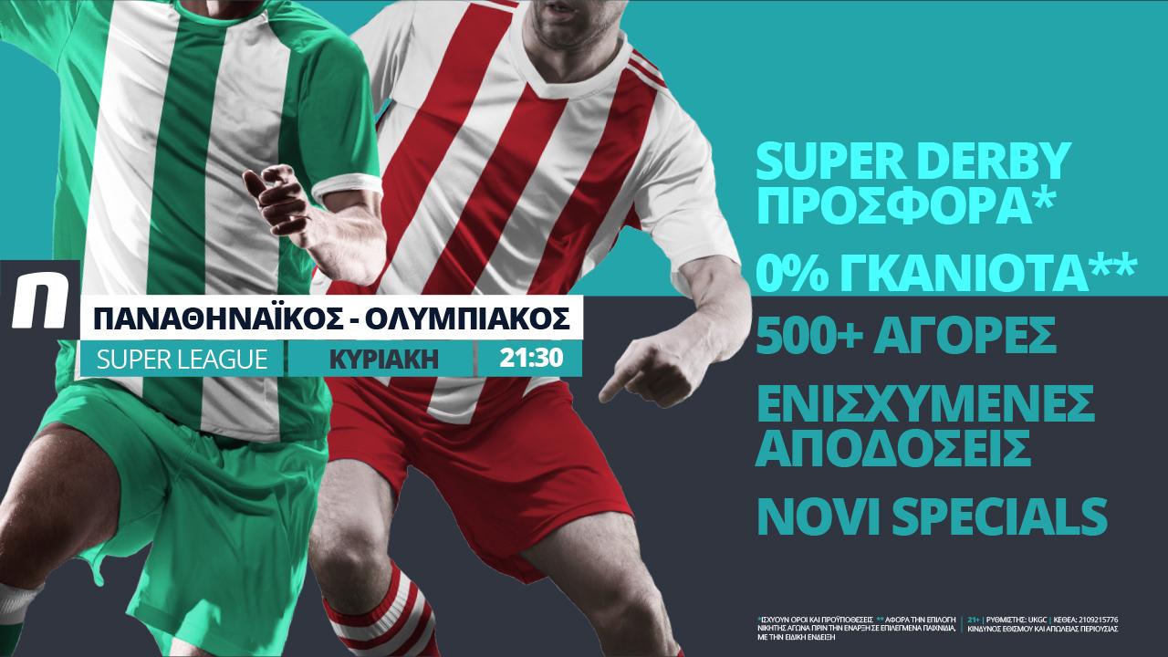 Παναθηναϊκός – Ολυμπιακός με Super Derby προσφορά*