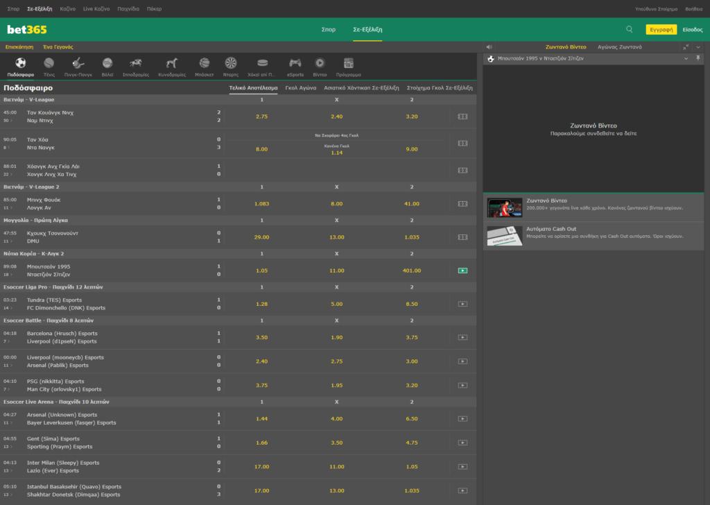 Screenshot Bet365.gr Live Betting