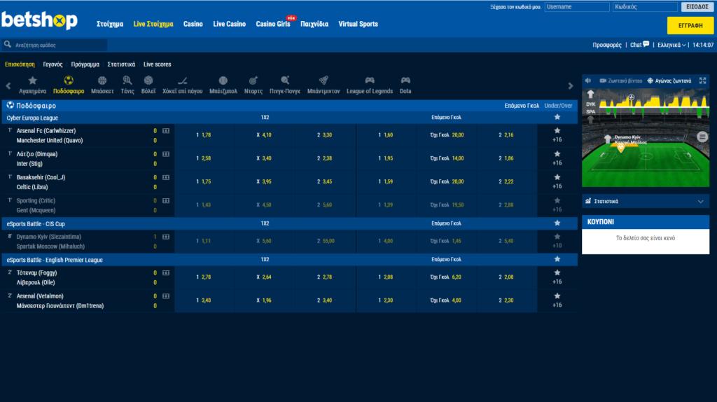 Screenshot Betshop.gr Live Betting
