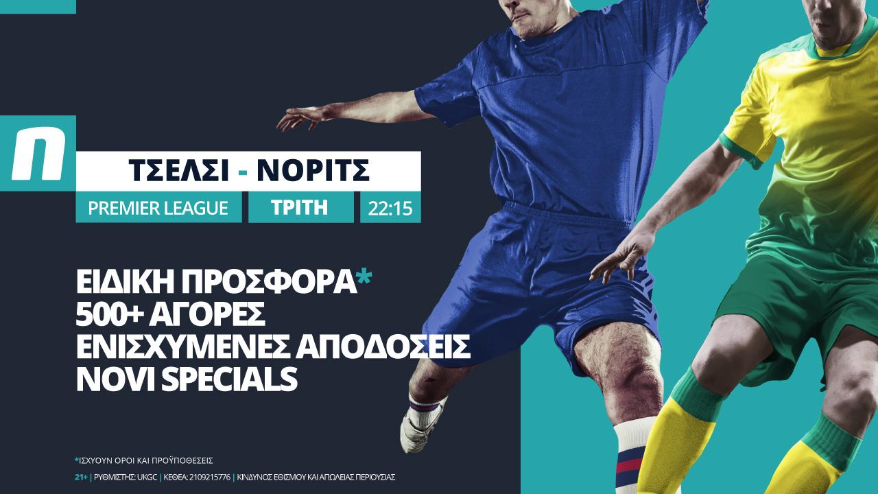 Τσέλσι – Νόριτς με ειδική προσφορά* από τη Novibet