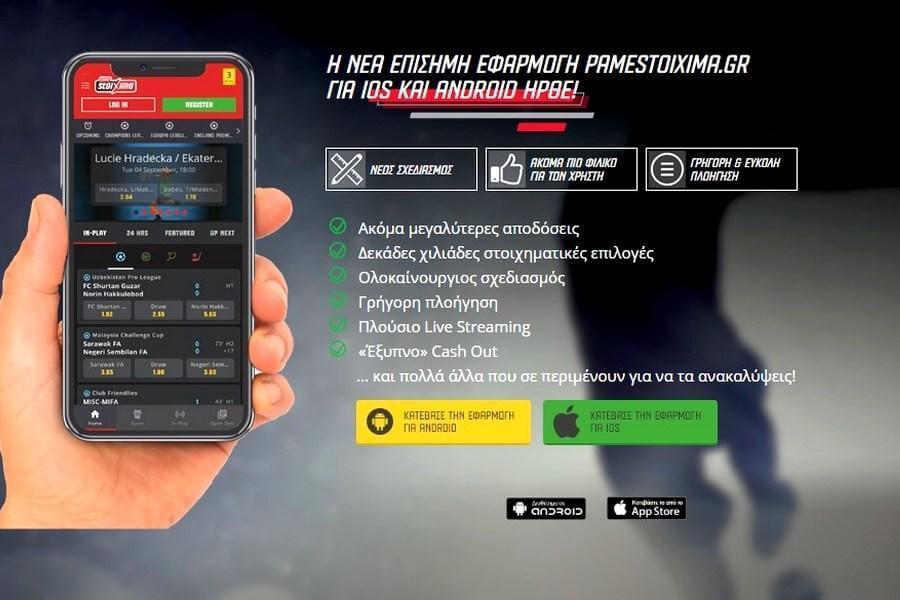Παρουσίαση pamestoixima.gr προωθητική εικόνα εφαρμογής φορητών συσκευών