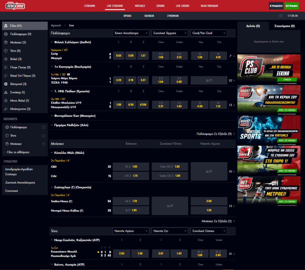 Παρουσίαση pamestoixima.gr από Stoiximaweb.gr, Στιγμιότυπο Οθόνης Live betting Page
