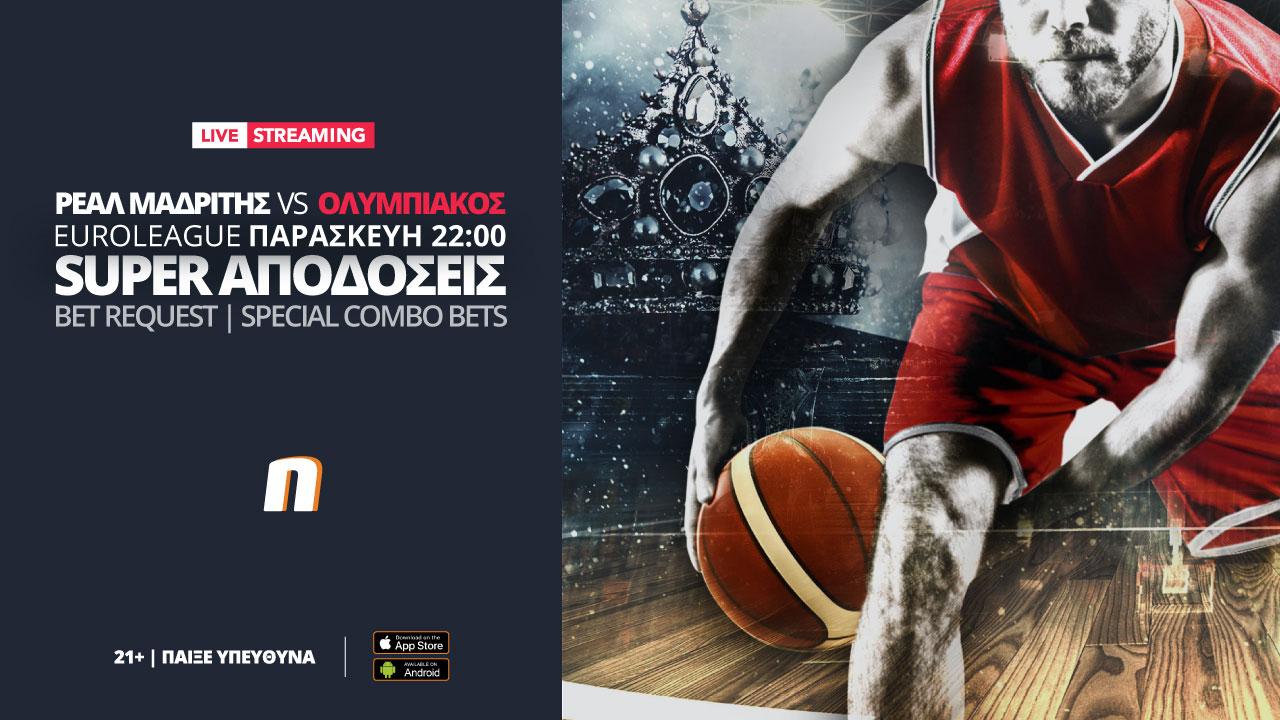 Ρεάλ Μαδρίτης-Ολυμπιακός με Live Streaming και special combo bets
