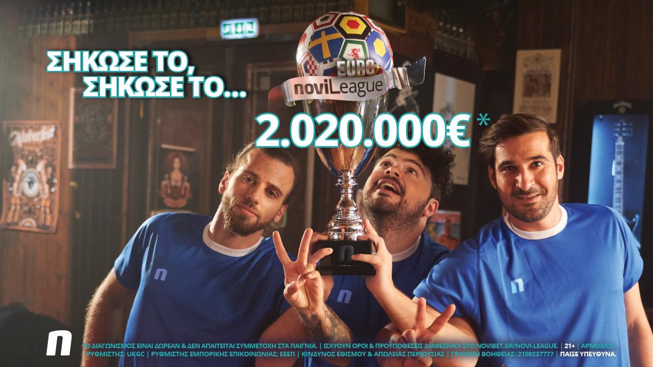 Σήκωσε τη EuroNovileague και κέρδισε 2.020.000€* – Ξεκίνα σήμερα!(17/6/21)