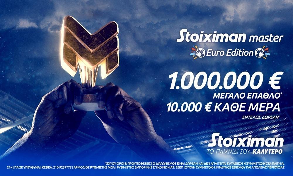 Stoiximan Master: 10.000€ κάθε μέρα & 1.000.000 μεγάλο έπαθλο εντελώς δωρεάν* (14/6/21)