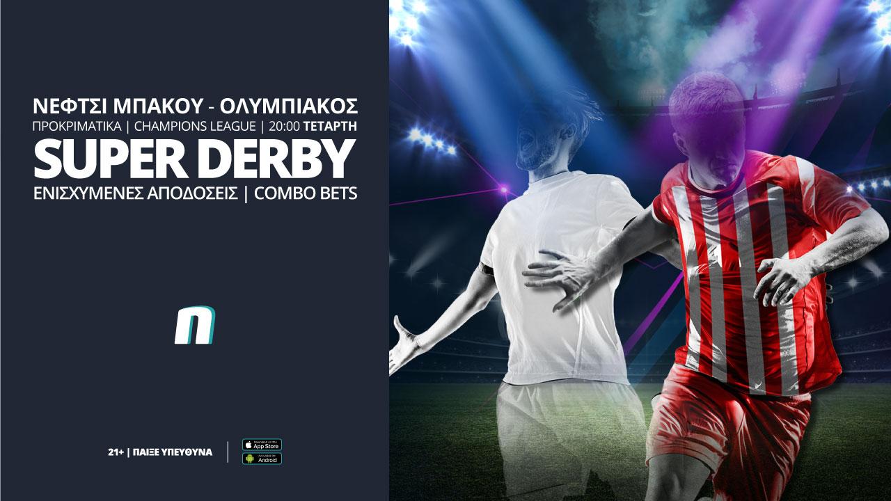 Νέφτσι Μπακού – Ολυμπιακός με ενισχυμένες αποδόσεις & σούπερ ειδικά!(28/7/21)