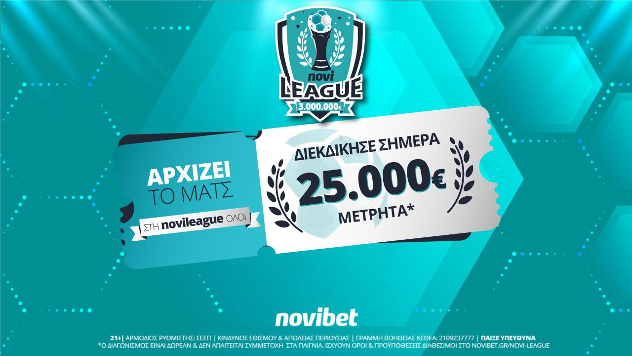 Novileague: Διεκδίκησε σήμερα 25.000€ δωρεάν*(26/9/21)