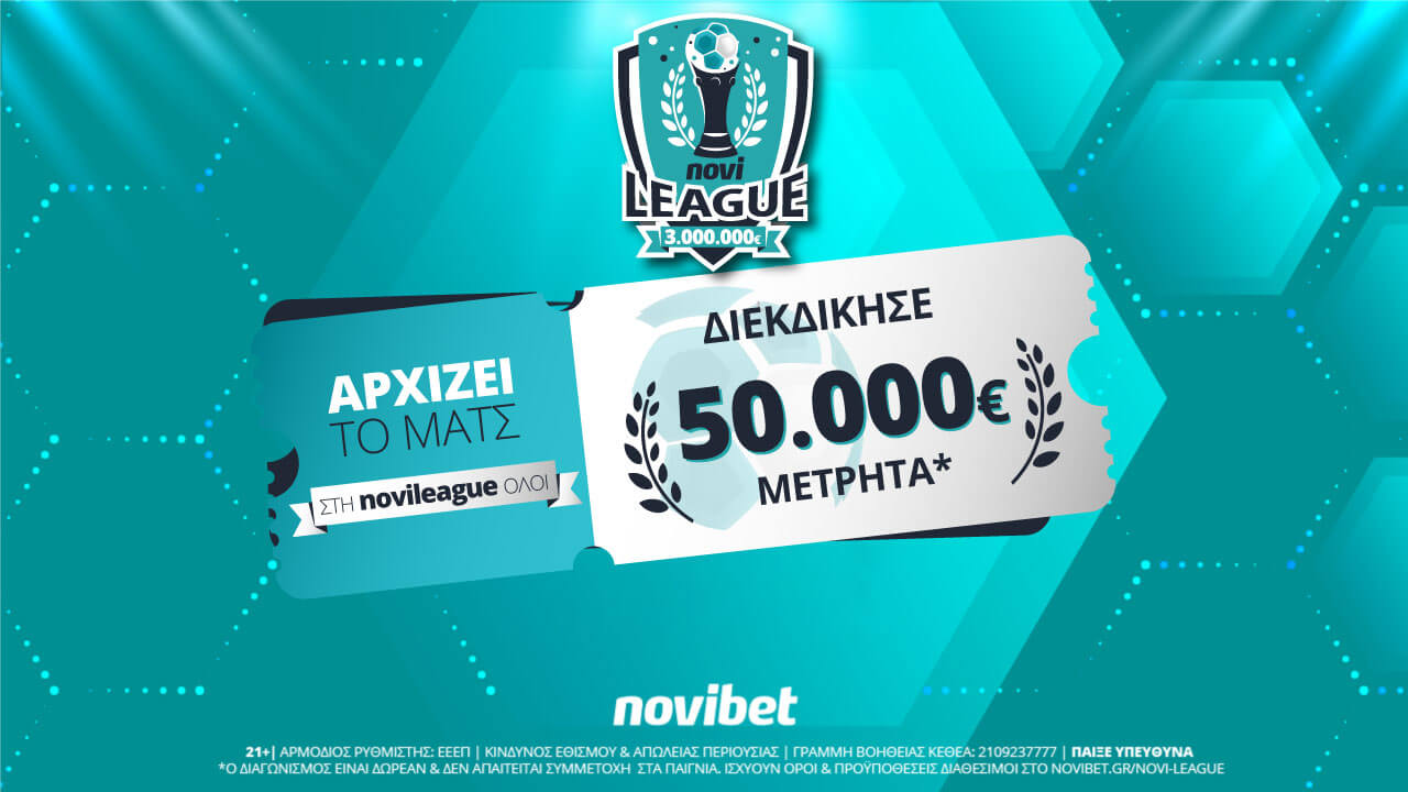 Novileague: 50.000€* αναζητούν κάτοχο & αυτό το Σαββατοκύριακο (15/10/21)